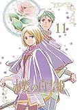 赤髪の白雪姫 Vol.11 <初回生産限定版>【Blu-ray】