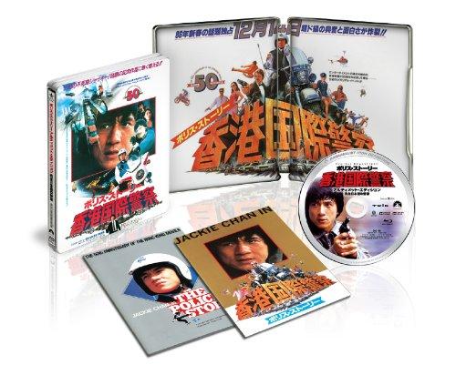 ポリス・ストーリー アルティメット・エディション 完全日本語吹替版(スチールブック仕様) [Blu-ray]