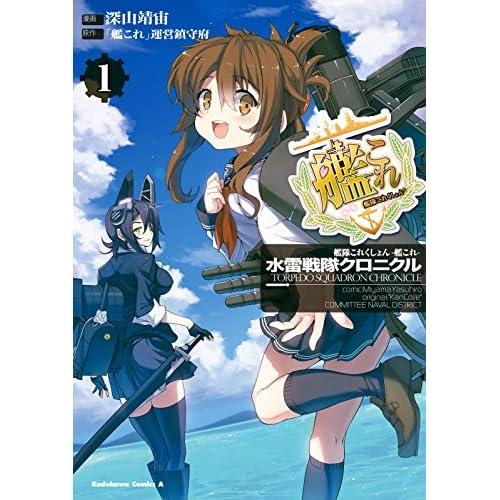 艦隊これくしょん‐艦これ‐水雷戦隊クロニクル(1) (角川コミックス・エース)