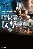 暗殺者の反撃 下 (ハヤカワ文庫NV)
