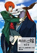 ヤマザキコレ「魔法使いの嫁」第2巻限定版に描き下ろし漫画小冊子