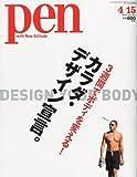Pen ( ペン ) 2010年 4/15号 [雑誌]