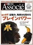 日経ビジネス Associe (アソシエ) 2008年 9/16号 [雑誌]