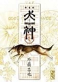 犬神 第1巻 新装版 (講談社漫画文庫 ほ 4-8)