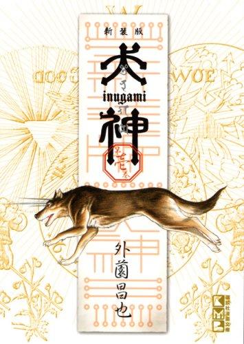 新装版 犬神(1) (講談社漫画文庫 ほ 4-8)