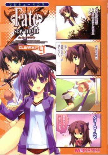 マジキュー4コマFate/stay night CLIMAX (9) (マジキューコミックス)