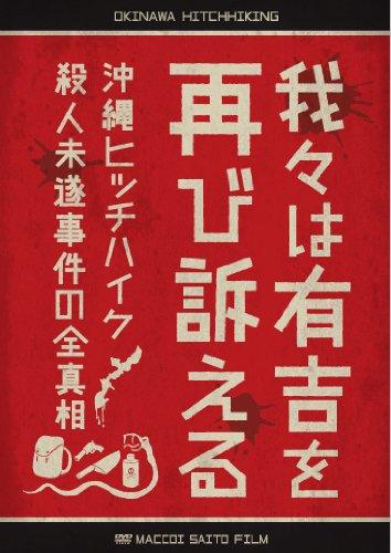 我々は有吉を再び訴える ~沖縄ヒッチハイク殺人未遂事件の全真相~ [DVD]