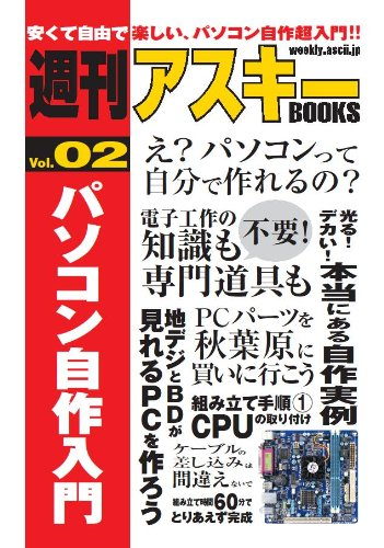 週刊アスキーBOOKS Vol.02 パソコン自作入門