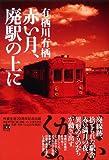 『赤い月、廃駅の上に』