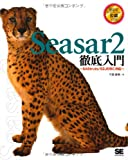 Seasar 2 徹底入門 SAStruts/S2JDBC 対応