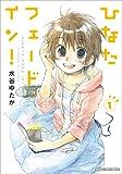 ひなたフェードイン!(1) (まんがタイムコミックス)