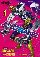ALCBANE 1 (1) (マガジンZコミックス)