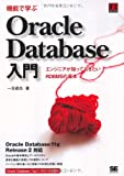 機能で学ぶOracle Datebase入門 (DB Selection)