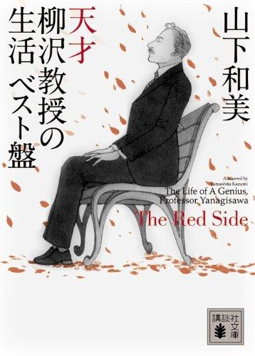 天才 柳沢教授の生活 ベスト盤 The Red Side (講談社文庫)
