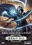 マジック:ザ・ギャザリング 基本セット2011公式ハンドブック (ホビージャパンMOOK 354)