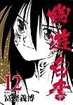 幽・遊・白書 12 (集英社文庫 と 21-16)