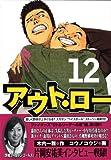 アウト・ロー 12 (ヤングマガジンコミックス)