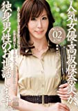 人気女優・高坂保奈美が、独身男性のお世話します。 [DVD]