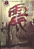 震 フルエ (恐怖文庫) [文庫] / 黒木 あるじ (著); 竹書房 (刊)