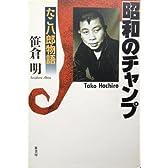昭和のチャンプ―たこ八郎物語