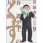 弁護士のくず 9 (ビッグコミックス)