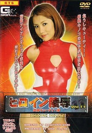 ギガ/ヒロイン陵辱Vol.11 [DVD]