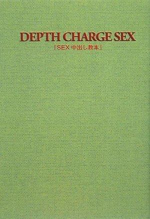SEX中出し教本