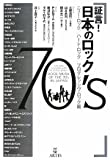 証言! 日本のロック70's ニューロック/ハードロック/プログレッシヴロック編