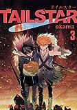 TAIL STAR 3 (ヤングジャンプコミックス・ウルトラ)