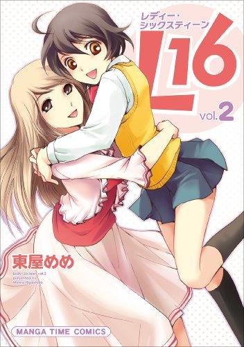 L16 2 (まんがタイムコミックス)