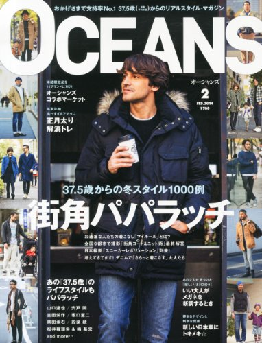 OCEANS (オーシャンズ) 2014年 02月号 [雑誌]