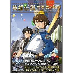 英雄伝説 空・零・碧の軌跡 THE イラストレーションアートブック (ゲーマガBOOKS)