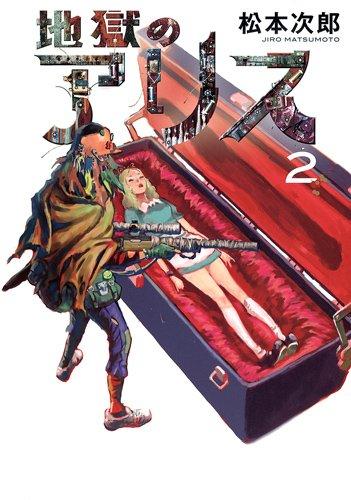 地獄のアリス 2 (愛蔵版コミックス)