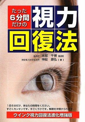 たった6分間だけの視力回復法 (3D BOOKS)