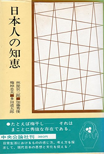日本人の知恵