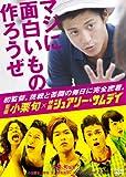 監督 小栗旬×映画 「シュアリー・サムデイ」~マジに面白いもの作ろうぜ~ [DVD]