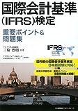 国際会計基準(IFRS)検定 重要ポイント&問題集