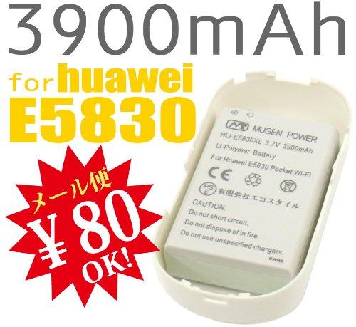 huaweiモバイルWiFiルーターe5830用大容量互換性電池パック(カバー付)MUGENPOWERバッテリーHLI-E5830XL新品3900mAh
