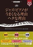 ジャズ・ピアノがうまくなる理由 ヘタな理由 (CD付き) (ピアノスタイル)