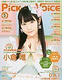 Pick-up Voice(ピックアップボイス) 2015年 05 月号 [雑誌]
