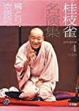 桂枝雀名演集〈第4巻〉鷺とり・崇徳院 (小学館DVD BOOK)