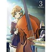 響け!ユーフォニアム 3 [Blu-ray]