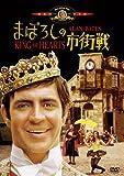 まぼろしの市街戦  Philippe de Broca [DVD]