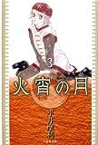 火宵の月 3 (白泉社文庫)