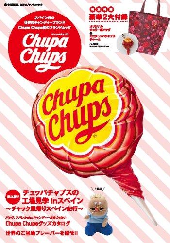 Chupa Chups チュッパチャプス (e-MOOK) (e-MOOK 宝島社ブランドムック)