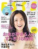 ESSE 2015 年 07月号 [雑誌] ESSE (デジタル雑誌)