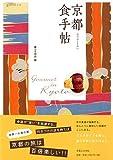 京都 食手帖 (京のめぐりあい)