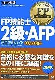 FP教科書 FP技能士2級・AFP 完全攻略ガイド '07-'08年度版…