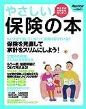 やさしい保険の本 (オレンジページムック)