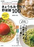 izumimirunのvege dining きょうもおうちで野菜麺100 (e-MOOK)